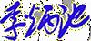 【销售信范例】终极文案撰写系统 1